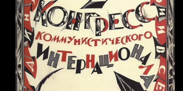 Russian revolution – from December 1917